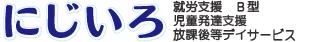 にじいろ Kids Work 諫早市の就労支援 B型・児童発達支援・放課後デイサービス.